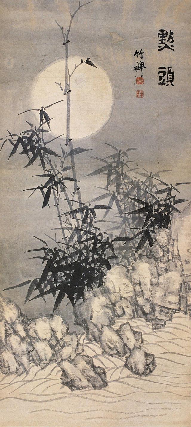 竹禅8.jpg