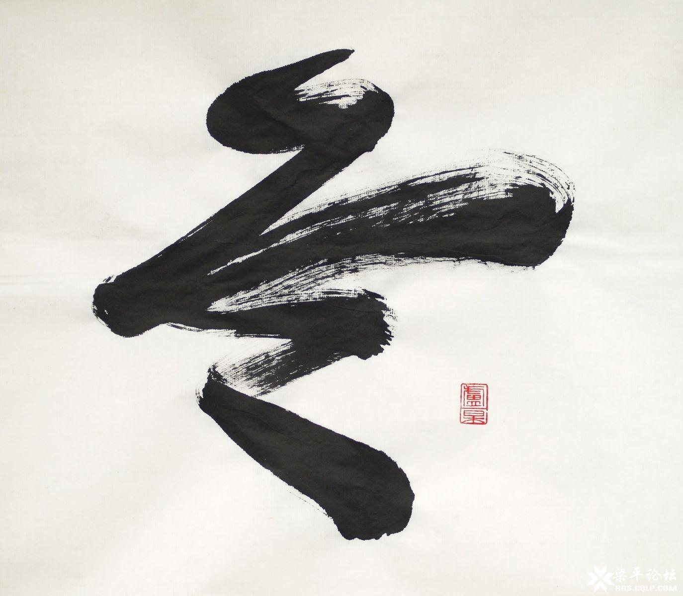 第24届冬季奥运会会徽灵感来源于中国行草书法冬字(书法作品卢杲创作).jpg