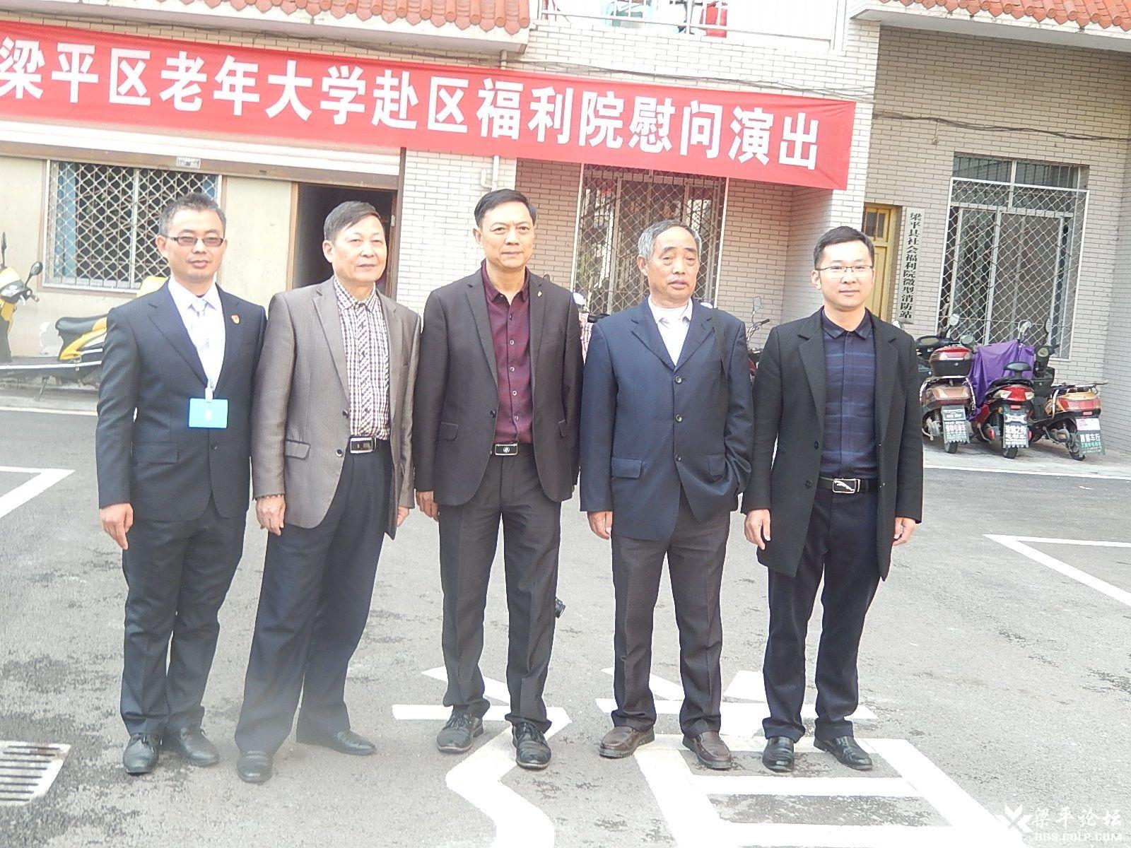 梁平老年大学与福利院的负责人合影.JPG