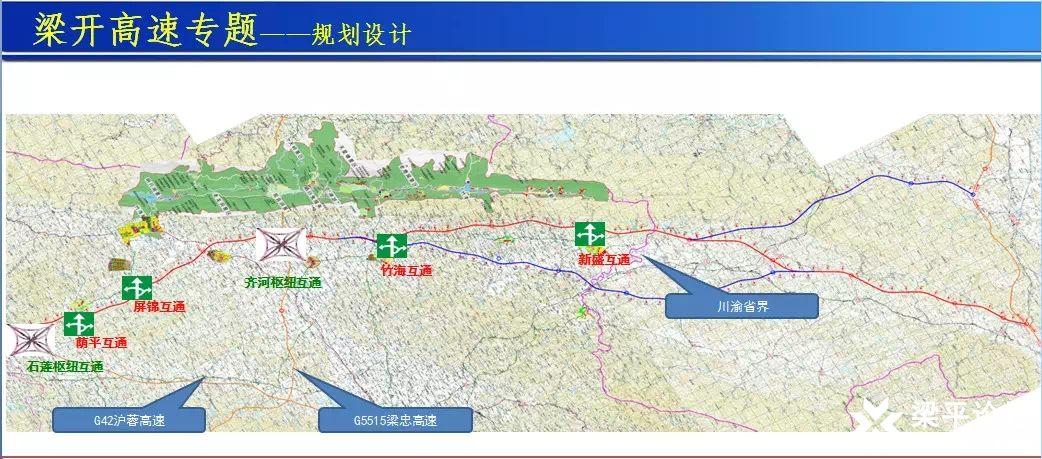 1.梁平开江高速公路 规划线型