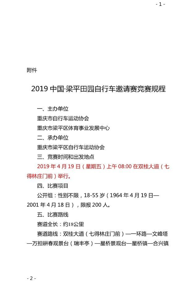 2019田园自行车赛2.jpg