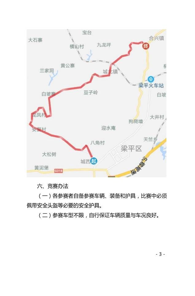 2019田园自行车赛3.jpg