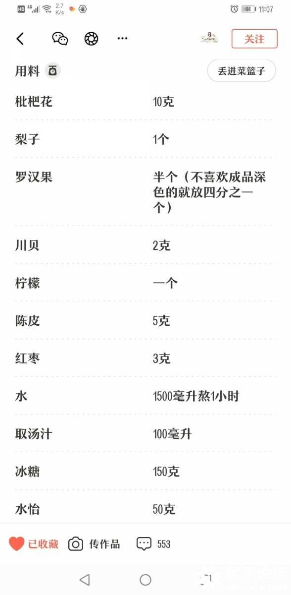 Screenshot_20200601_230704_com.xiachufang.jpg