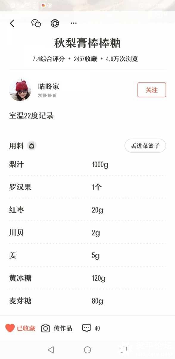 Screenshot_20200601_230629_com.xiachufang.jpg