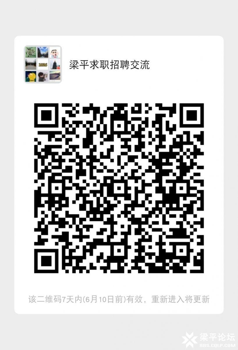 梁平求职招聘微信群