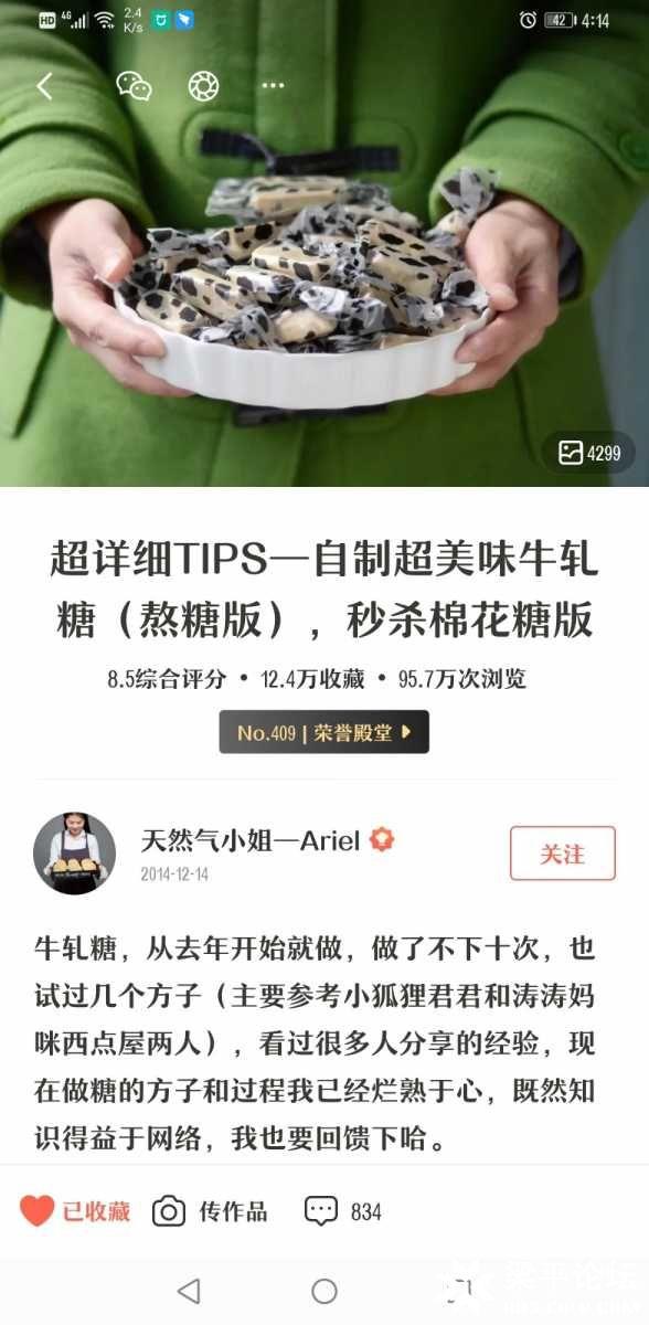 Screenshot_20200604_161451_com.xiachufang.jpg