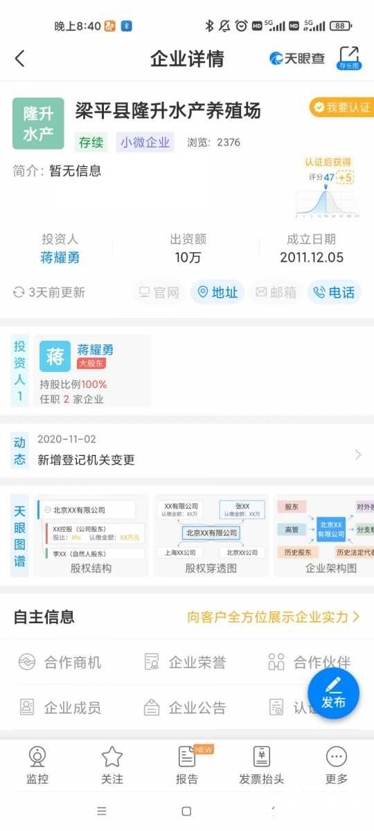 Screenshot_2021-07-26-20-40-39-472_com.tianyancha.skyeye.jpg