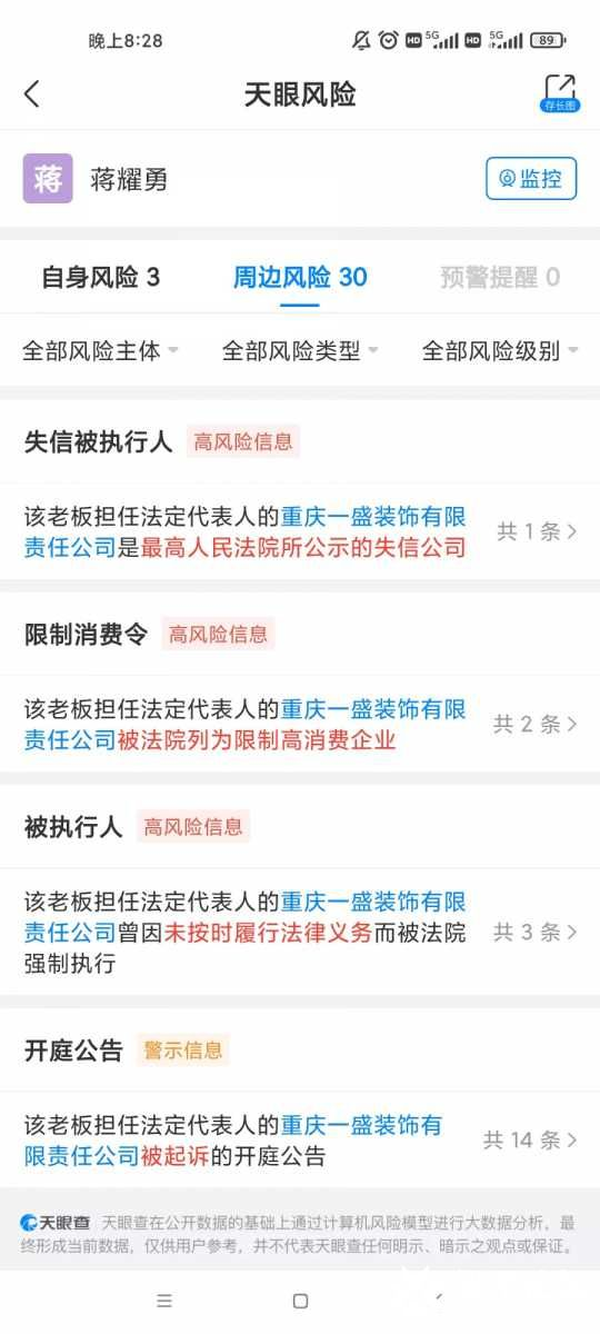 Screenshot_2021-07-26-20-28-22-164_com.tianyancha.skyeye.jpg